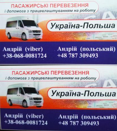 Пасажирські перевезення ,УКРАЇНА -ПОЛЬЩА