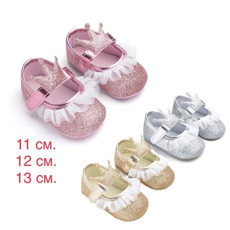 Пінетки на 1 рік 12 міс. для дівчинки дитячі туфлі один рочок пинетки