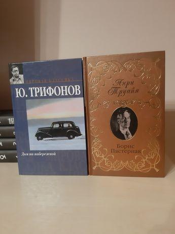 Трифонов, Труайя, Цена за Одну Книгу
