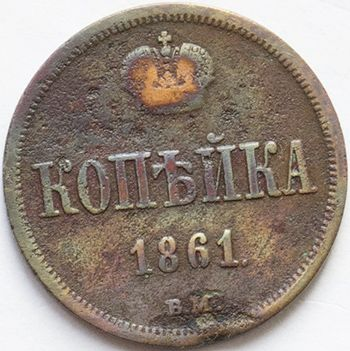 Rosja 1 Kopek / Kopeken 1861 BM