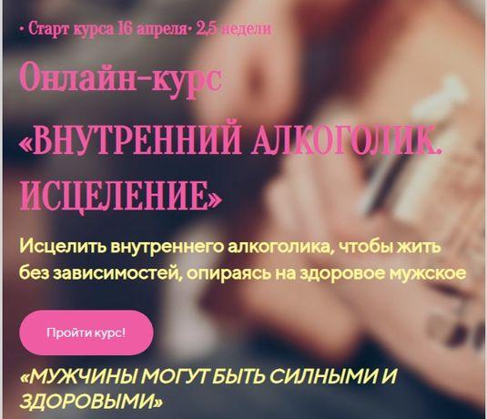 """""""Внутренний алкоголик. Исцеление"""". Лилия Четверикова. Запись курса."""