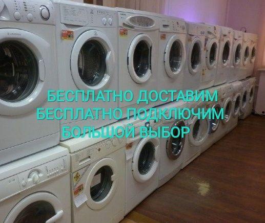 Б у стиральная машина в Киеве. Бесплатная доставка.