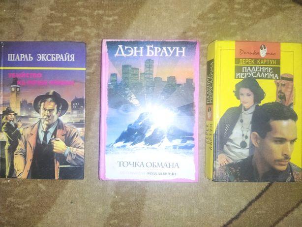 Книги.Приключения,детектив.