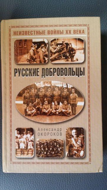 """Книга """"Русские добровольцы"""", автор - А.В. Окороков"""