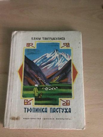 Тропинка пастуха Каюм Тангрыкулиев