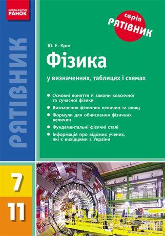 """Фізика у визначеннях, таблицях і схемах. 7—11 клас Серія """"Рятівник"""""""