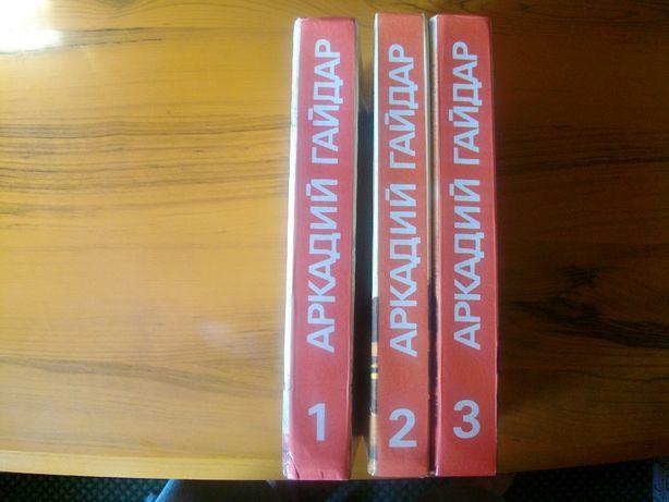 Аркадий Гайдар Собрание сочинений в трёх томах