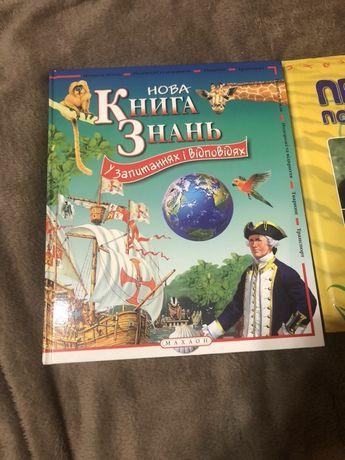 Нова книга знань