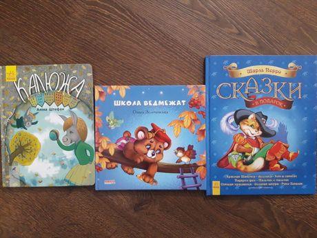 Дитячі книги нові