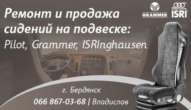 Ремонт и продажа сидений пилот Pilot пілот man Mercedes daf Renault