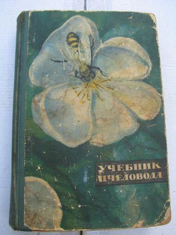 Учебник пчеловода Москва 1965