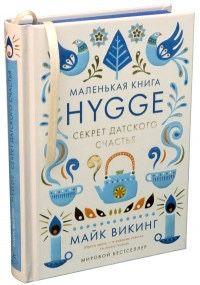 Hygge. Секрет датского счастья ( Майк Викинг )