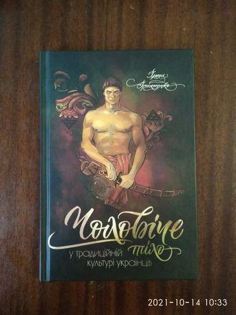 Чоловіче тіло у традиційній культурі українців