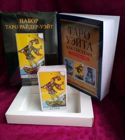 Карты таро Райдера Уэйта Дурак (Набор) Книга по Таро + Карты Таро