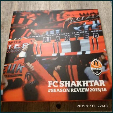 Эксклюзивная книга ФК Шахтер FC Shakhtar для фанатов подарок 2015-2016