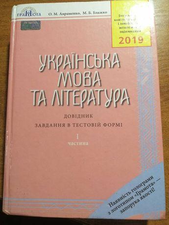 Продам книгу Українська мова та література О. М. Авраменко
