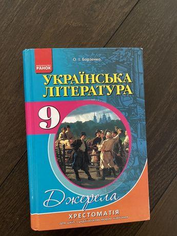 Книга Українська література