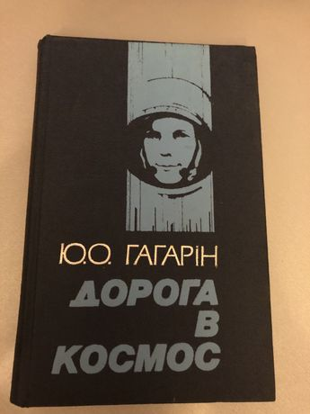 Книга. Ю.О. Гагарін Дорога в космос