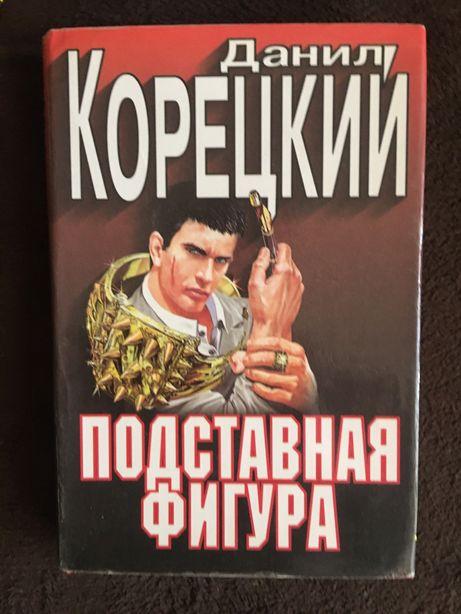 Данил Корецкий «Подставная фигура»