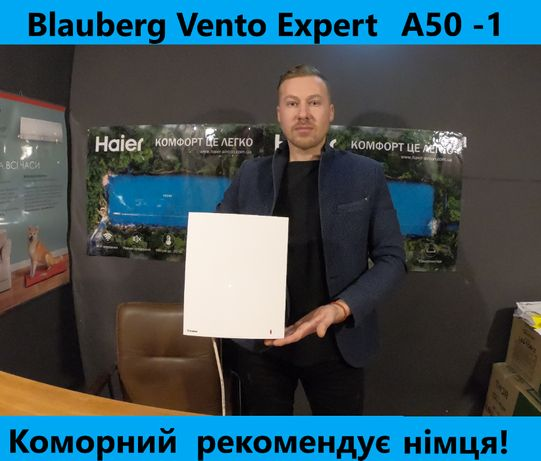 Акция! Рекуператор Blauberg Vento Expert A50-1 Wi 7990 грн. Германия!