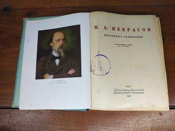 Книга Н.А Некроасова Избранное сочинения.1947 год..