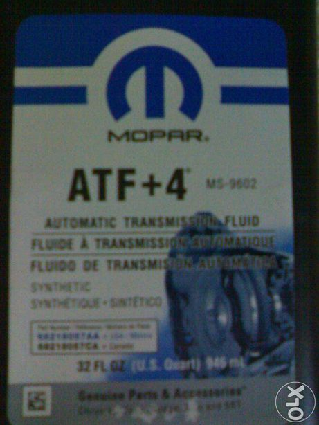 ATF+4 и фильтр АКПП на а/м Grande Cherokee