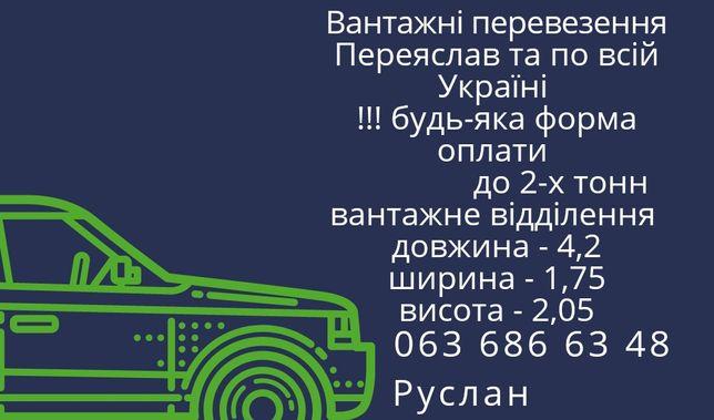 Вантажні перевезення Переяслав та по всій Україні