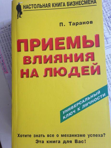 книга   Приемы влияния на людей
