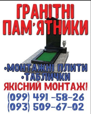 Памятник гранітний гробниця