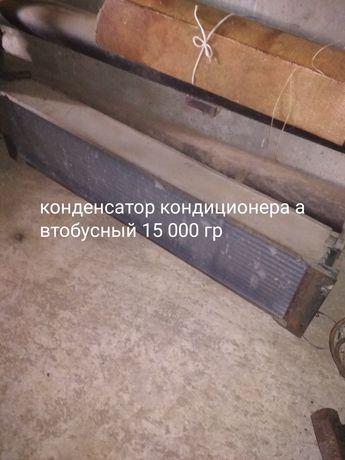 Конденсатор кондиционера автобусный