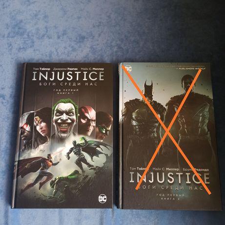 Комиксы Injustice #1