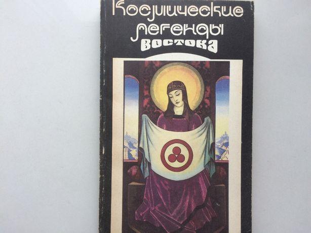 Космические Легенды Востока,изд.1992г.