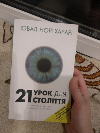 """Ювал Ной Харарі """"21 урок для 21 століття""""."""