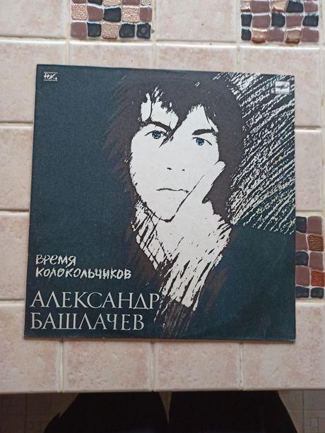 Александр Башлачёв - Время Колокольчиков