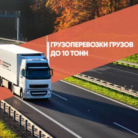 Перевозка грузов по Запорожью и Украине