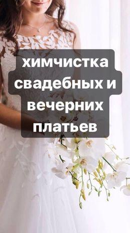 Химчистка свадебных и вечерних платьев