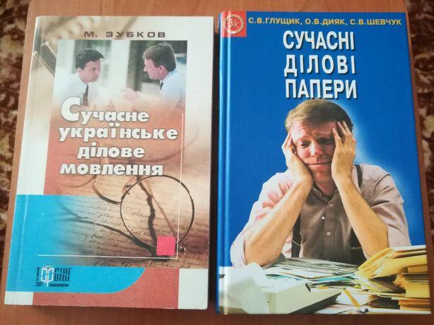 Сучасна українська ділове мовлення та парери