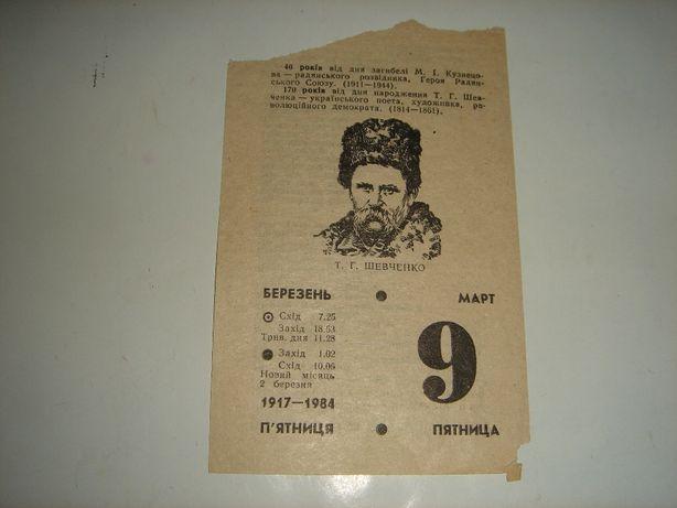 Продам листок календаря 1984 года. Т.Г.Шевченко.