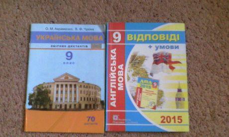 Підготовка до ДПА з укр\англ мови 9 клас - збірник диктантів