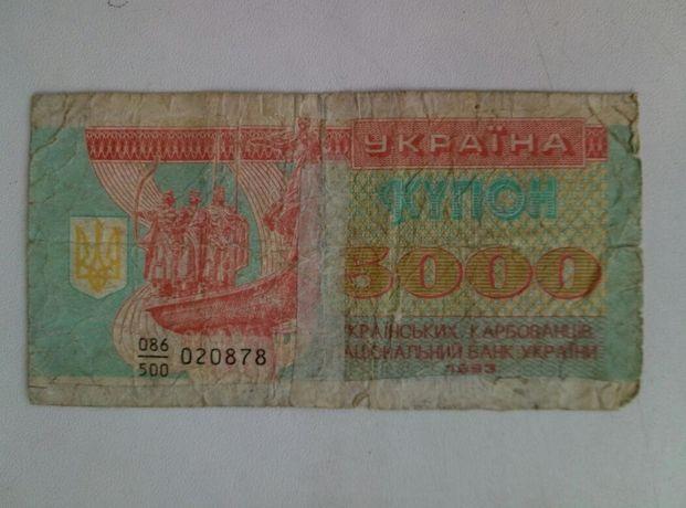 Купоны Украина старые .