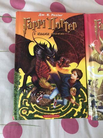 Книги Гарри Поттера 4,5,6,7 части(новi)ціна за всі