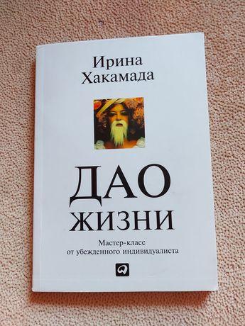Книга Дао жизни. Ирина Хакамада.