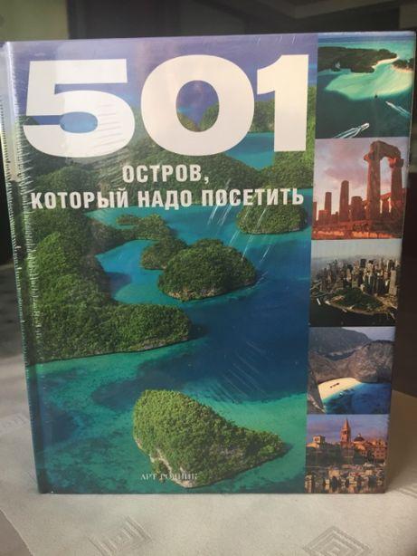 Книги (подарочный набор 3 шт., 501 серия)
