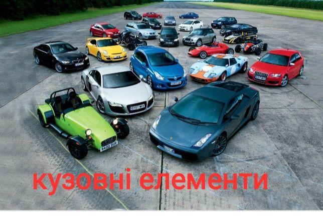Кузовні деталі для всіх типів авто