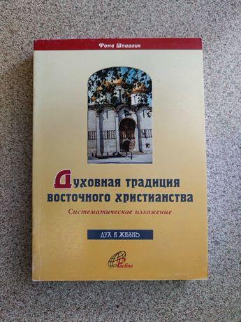 Фома Шпидлик. Духовная традиция восточного христианства