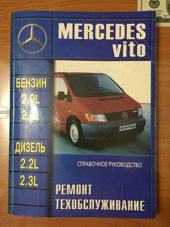 Руководство по эксплуатации Mercedes Vito с 1995 г.