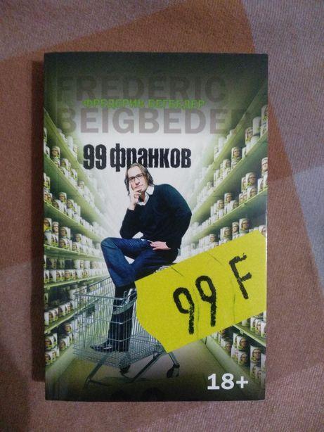 Книга Фредерик Бегбедер 99F 18+
