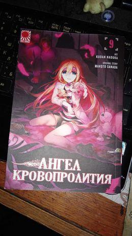 Манга Ангел кровопролития 9 том