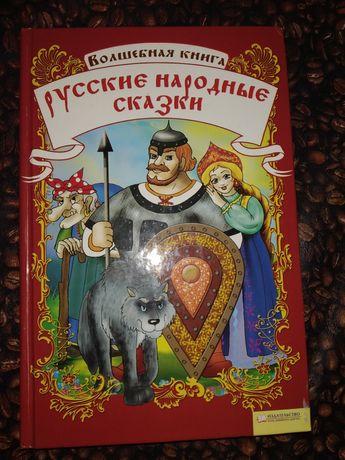 Російські народні казки