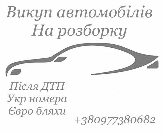 Викуп авто євро бляхи після ДТП не находу автовикуп